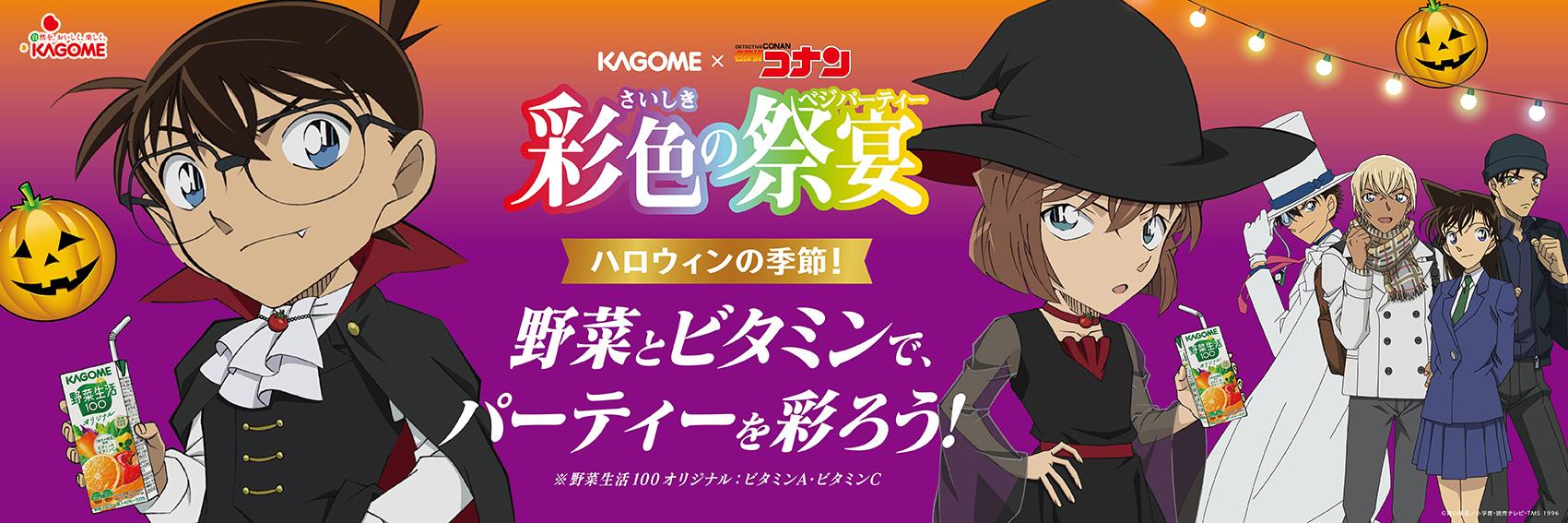 カゴメ×名探偵コナン「彩色の祭宴キャンペーン」ハロウィンビジュアル