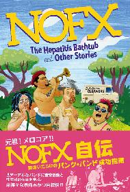 NOFXにバンド活動と性生活の充実を学ぶ、赤裸々&破天荒な自伝本邦訳が刊行
