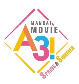 MANKAI STAGE『A3!』の春組・夏組メンバーがスクリーンに 初出しの主題歌を含んだ本予告映像が解禁