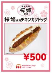 桜姫使用チキンカツドック(500円)。購入者先着1,000名にはハンドタオルもプレゼント