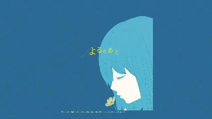 adieu(上白石萌歌)「よるのあと」のその後を描くMVが本日公開へ 小説『ハレーション・ホロウ』をもとにしたアートムービー