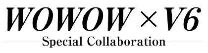 V6とWOWOWのコラボレーション企画が8月からスタート、11月にはライブの独占放送も