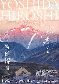 世界に挑み、ダイアナ妃やフロイトにも愛された画家 『没後70年 吉田博展』2021年1月より東京都美術館にて開催決定
