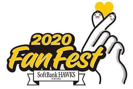 福岡ソフトバンクホークス『ファンフェスティバル2020』が12月5日(土)に福岡 PayPayドームで開催される