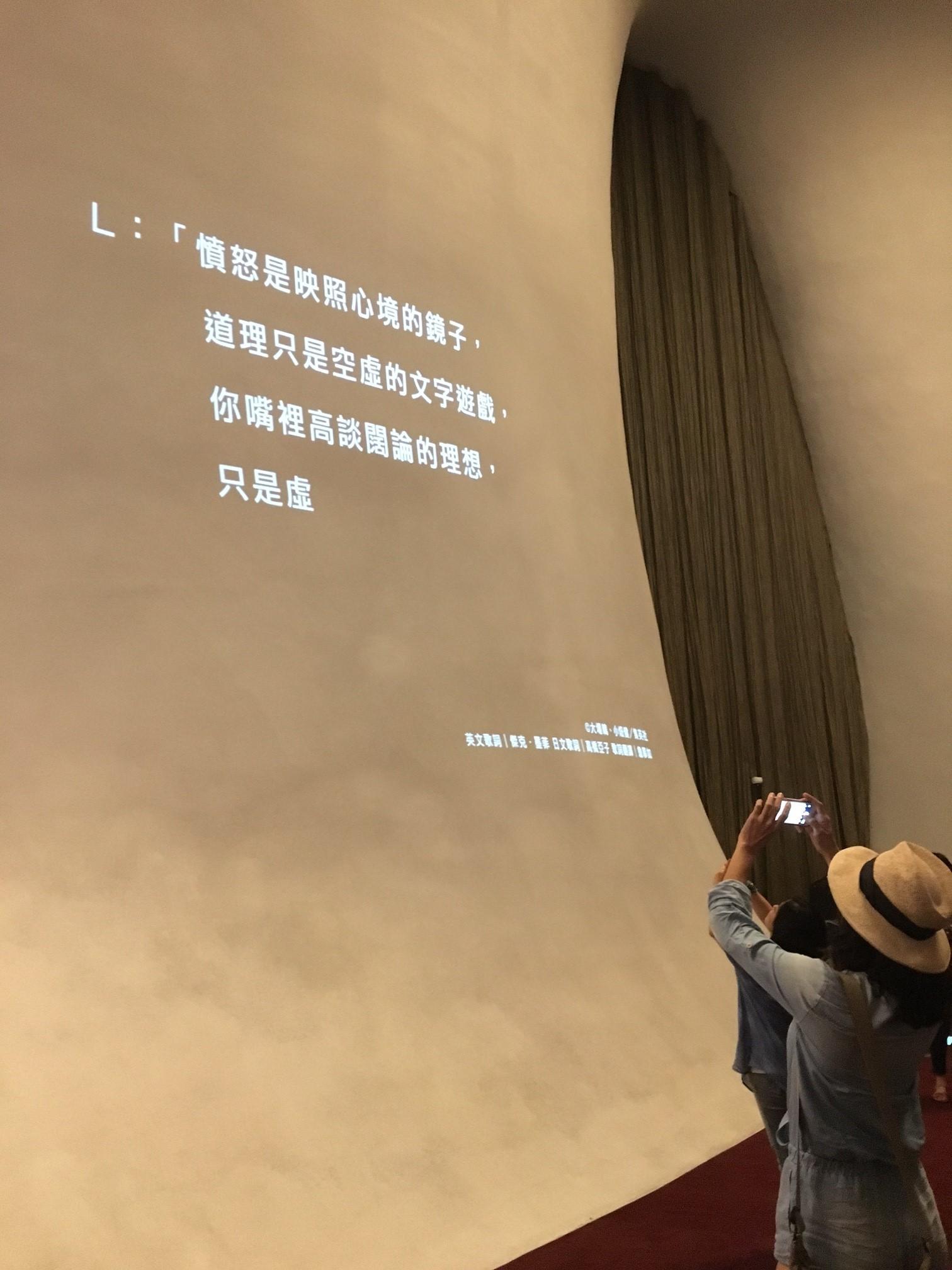 『デスノート THE MUSICAL』台湾公演