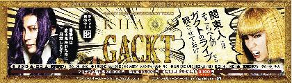 GACKT 20周年ツアーポスターで『翔んで埼玉』を全力パロディ「〇〇人にはそこらへんのガクトのライブでも観させておけ!」