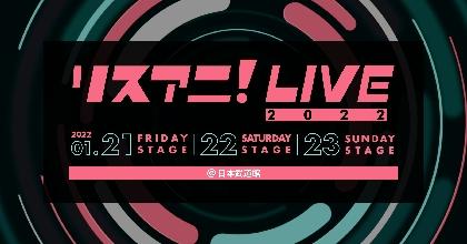 『リスアニ!LIVE 2022』全ランナップを発表 CHiCO with HoneyWorks、藍井エイル、May'n、ASCA、南條愛乃ら多数の出演が明らかに