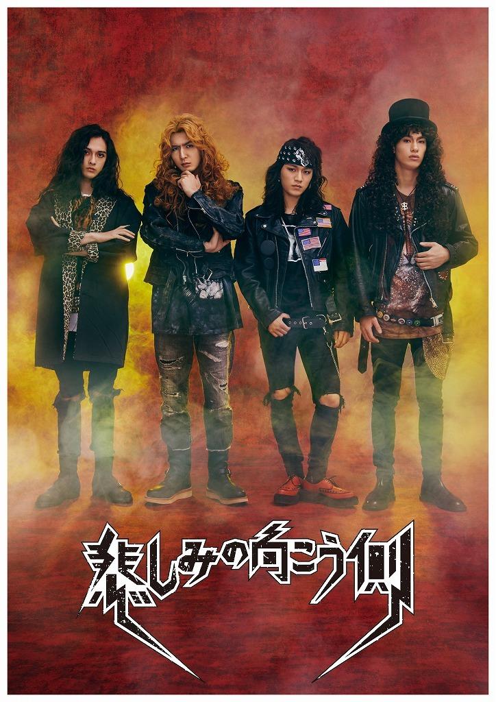 『正しいロックバンドの作り方 夏』メインビジュアル (左から) 栗原類、藤井流星、神山智洋、吉田健悟