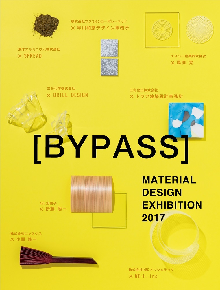MATERIAL DESIGN EXHIBITION 2017(1)