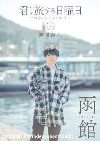 声優・伊東健人が函館を巡る「君と旅する日曜日vol.3」発売