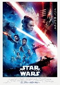 『スター・ウォーズ/スカイウォーカーの夜明け』全国2,304人限定の日本最速前夜祭上映が決定 上映時間は2時間22分と判明