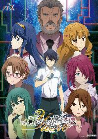 アニメ『この世の果てで恋を唄う少女YU-NO』キャラデザ第4弾解禁、『AnimeJapan2019』展開も発表