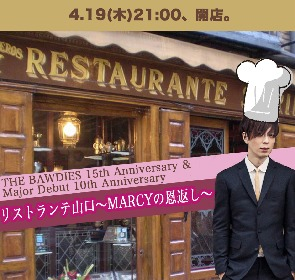THE BAWDIES、MARCYが手料理で恩返し!? メンバー企画による特別番組を生配信
