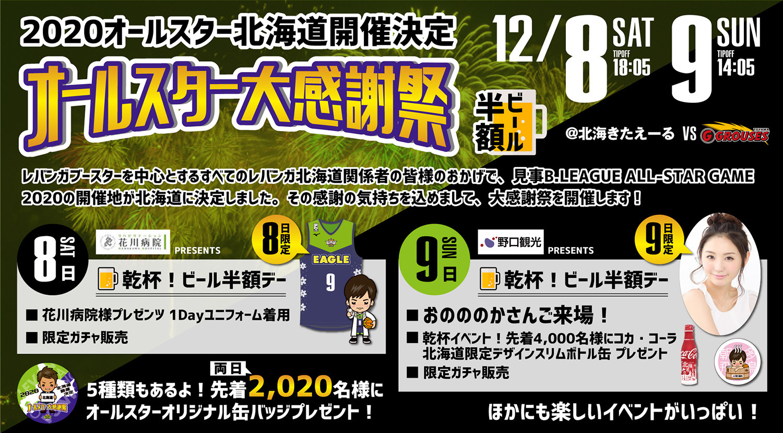 『B.LEAGUE2018-2019 第12節 レバンガ北海道 vs 富山グラウジーズ』で『オールスター大感謝祭』を開催