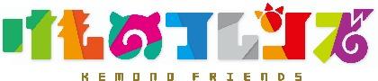 『けものフレンズ』×東武動物公園 夏休みコラボ第2弾『夜のとうぶフレンズに会いに行くのだ!』が開催