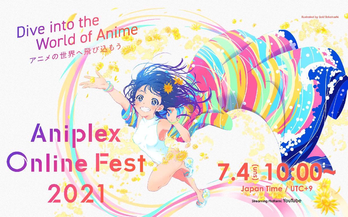 無料オンラインフェス『Aniplex Online Fest 2021』メインビジュアル
