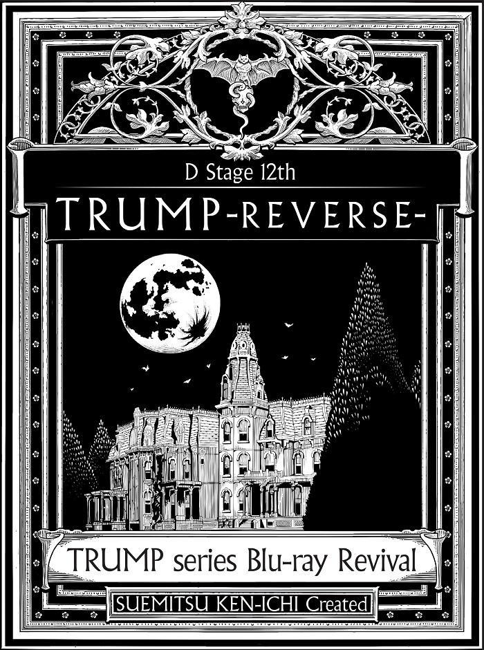 Dステ12th「TRUMP」REVERSE