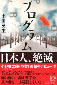 小林賢太郎も絶賛、 MONO・土田英生の処女小説『プログラム』発売中