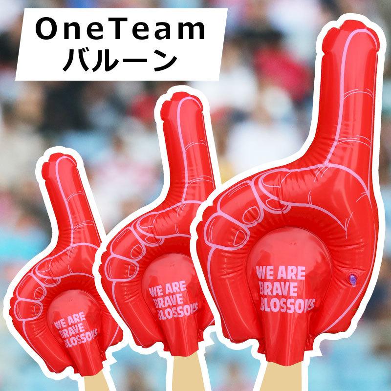 各会場で配られる応援グッズ「One Team バルーン」