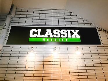 全国各地ライブハウスご意見番をつなぐ「ハコつなぎ」vol.9は町田CLASSIX(東京)