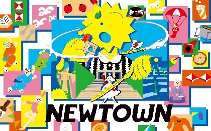 街にカルチャーをみんなでつくる文化祭『NEWTOWN2019』にSCRAPリアル脱出ゲームブース出展決定