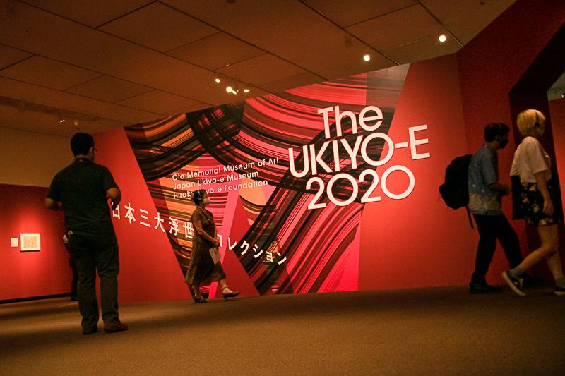 『The UKIYO-E 2020 ― 日本三大浮世絵コレクション』
