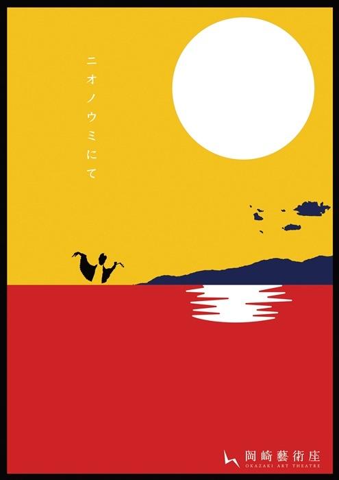 神里雄大/岡崎藝術座『ニオノウミにて』