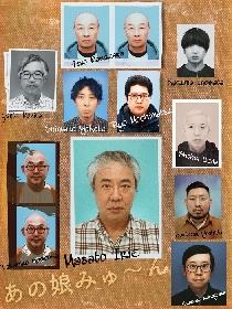 入江雅人主演 劇団「なかないで、毒きのこちゃん」が新作公演『あの娘みゅ~ん』をザ・スズナリにて上演