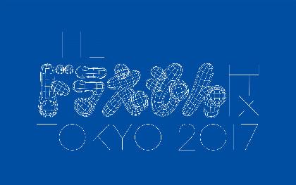 「タケコプター」から「しずかちゃんのバスタイム」まで 『THE ドラえもん展 TOKYO 2017』コラボメニューが公開