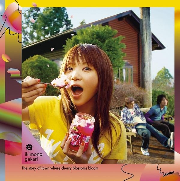 1stアルバム『桜咲く街物語』('07.3.7)