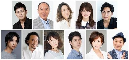 樋口日奈(乃木坂46)、八木将康(劇団EXILE)、水夏希らが出演 タクフェス『仏の顔も笑うまで』出演者決定