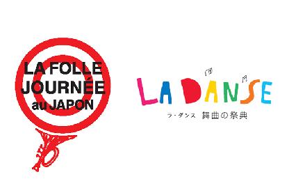 ラ・フォル・ジュルネ・オ・ジャポン「熱狂の日」音楽祭が2017年の開催概要を発表、テーマは「ラ・ダンス 舞曲の祭典」