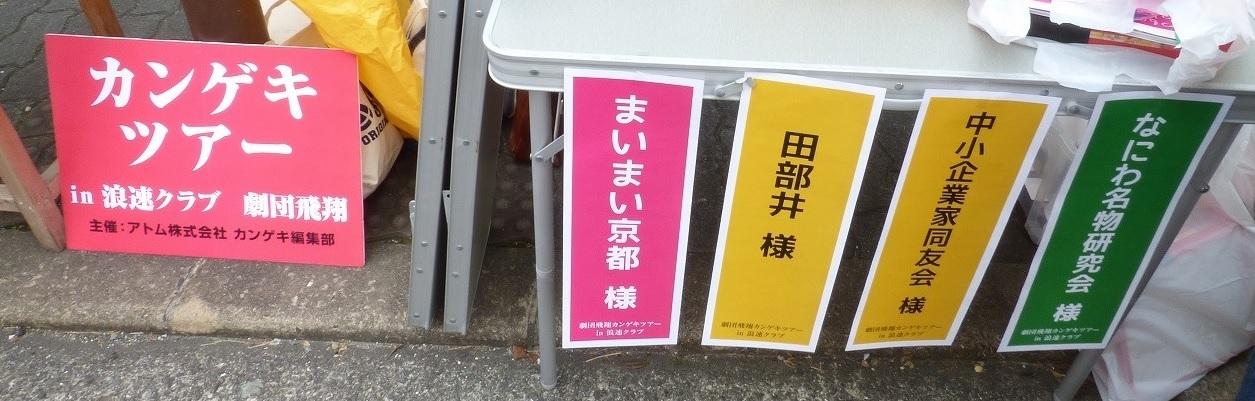 12/2カンゲキツアー参加団体