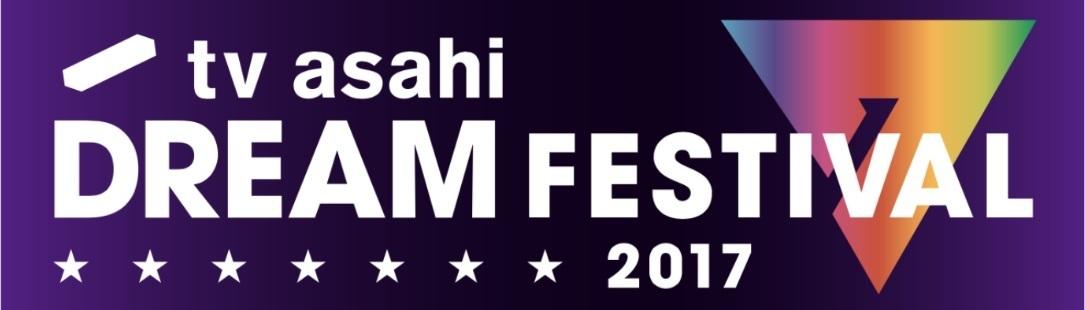 テレビ朝日ドリームフェスティバル 2017