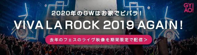 『VIVA LA ROCK 2019 AGAIN!』