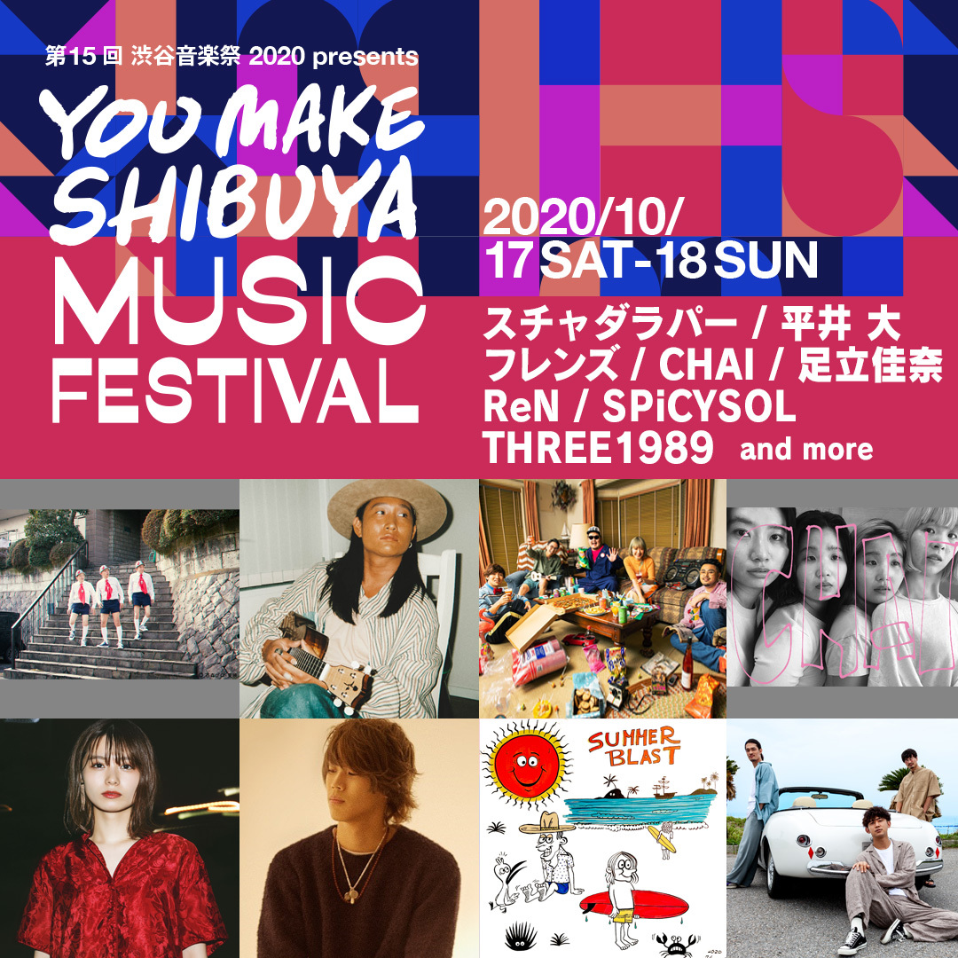 『第15回 渋谷音楽祭 2020 presents YOU MAKE SHIBUYA MUSIC FESTIVAL』