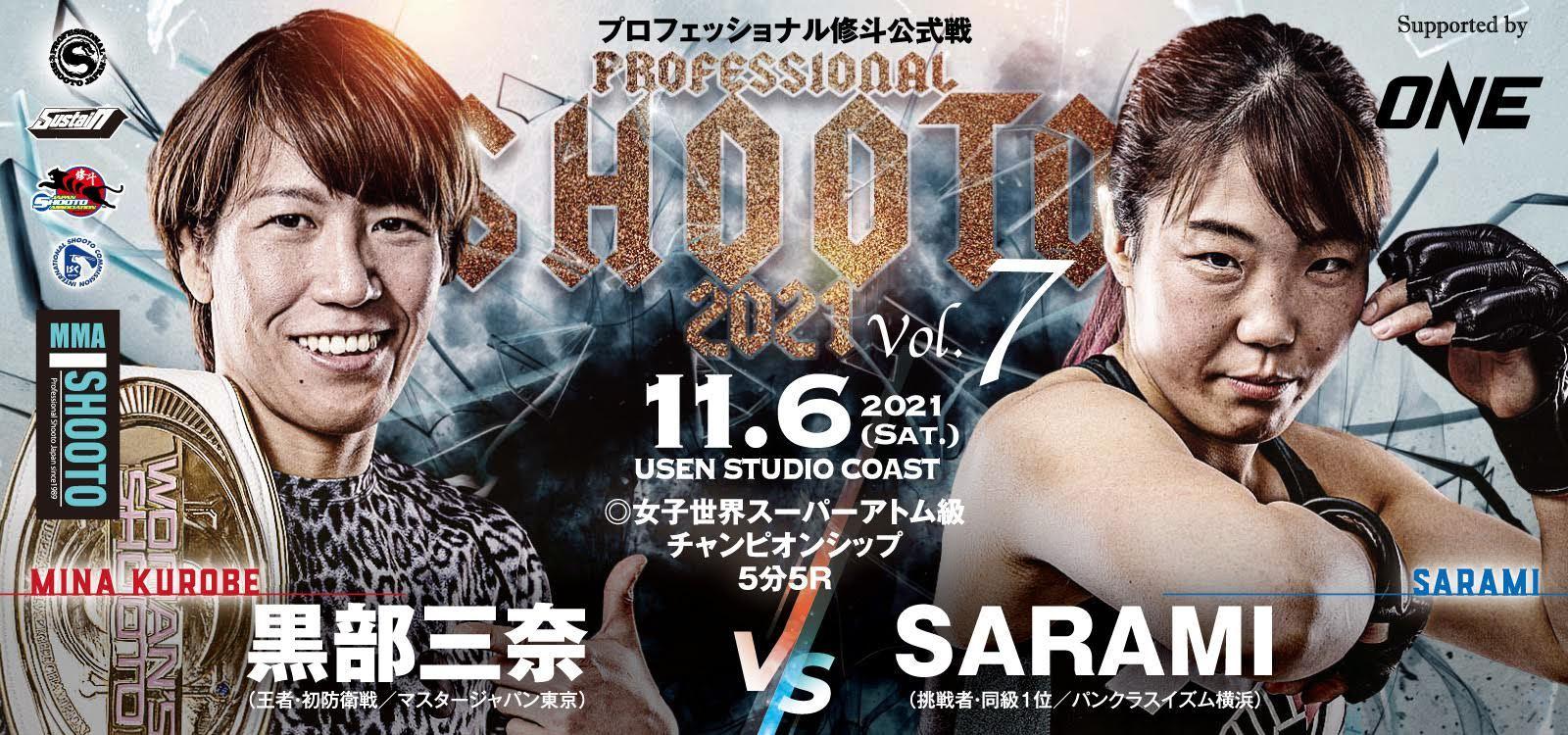 黒部三奈 vs SARAMI