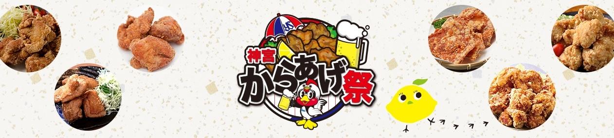 『神宮からあげ祭』は6月18日(火)~21日(金)まで4日間開催される