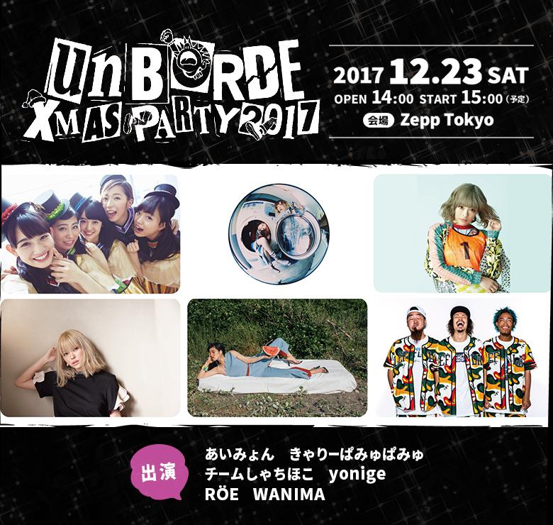『unBORDE Xmas Party 2017』