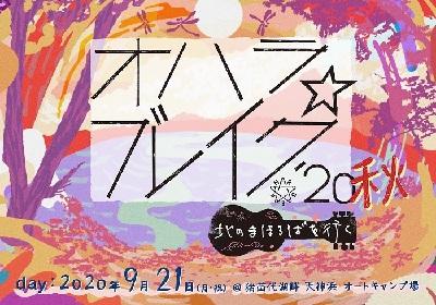 『オハラ☆ブレイク'20 秋 北のまほろばを行く』がライブ配信で開催決定