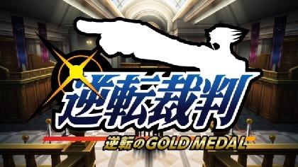 成歩堂龍一に加藤将、御剣怜侍に小波津亜廉が出演する、舞台『逆転裁判-逆転のGOLD MEDAL-』の追加キャストが発表