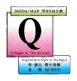 NODA・MAPがQUEENのアルバムから着想した新作『Q:A Night At The Kabuki』を上演、広瀬すず初舞台