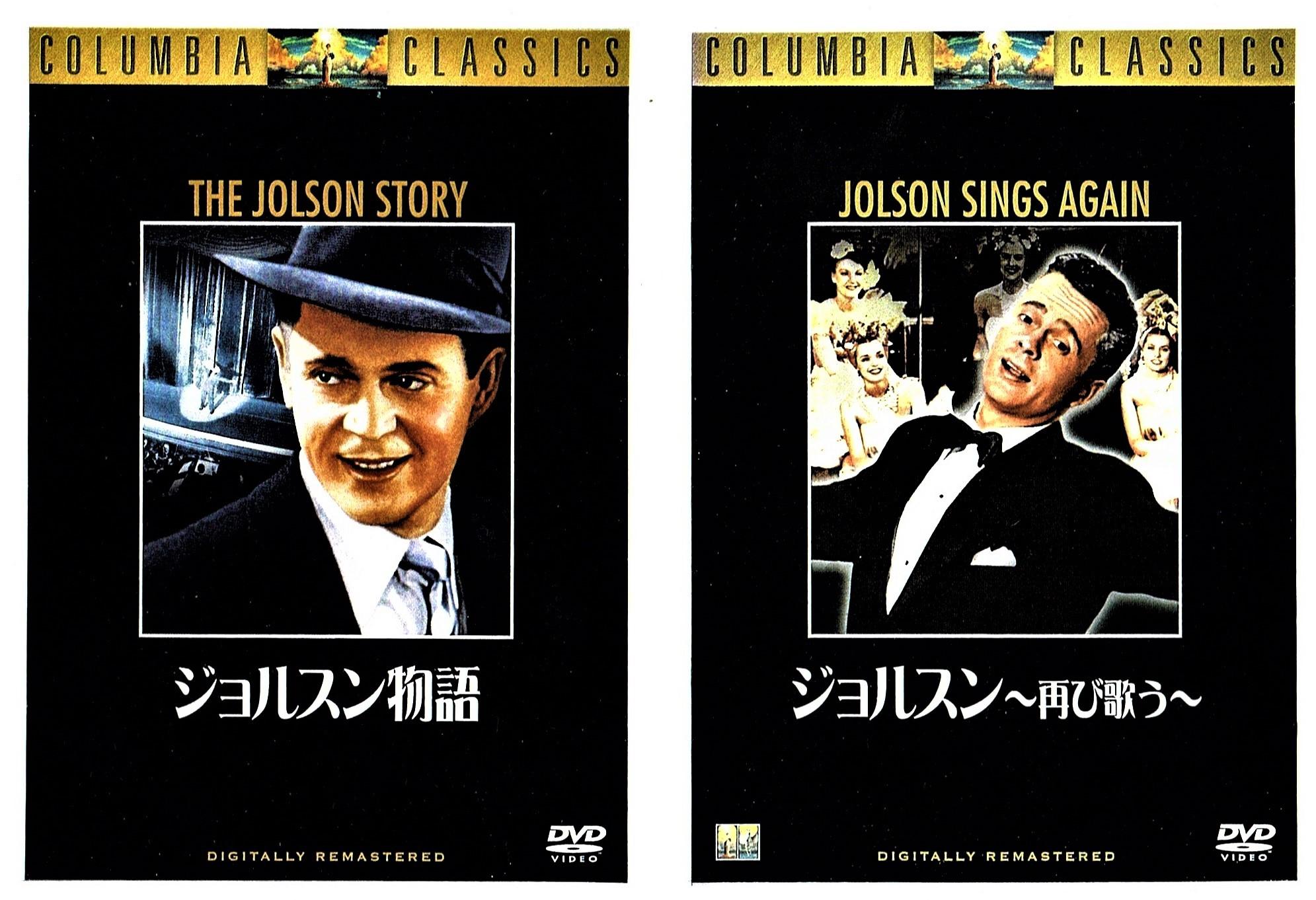 「ジョルスン物語」(1946年)と続編「ジョルスン再び歌う」(1949年)のDVDは、ソニー・ピクチャーズエンタテインメントよりリリース。