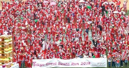 サンタ姿でラン&ウォーク!『東京グレートサンタラン』が12/22に駒沢公園で開催