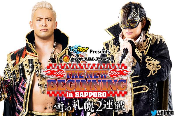 2月2日(日)のメインイベントは、オカダ・カズチカvsタイチのスペシャルシングルマッチ (C)新日本プロレス