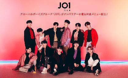 JO1×大阪ガス×CDエナジー、新電気料金メニュー「JO1でんき」が誕生 契約者限定イベントの視聴権やグッズのプレゼントも