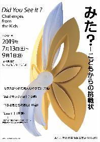 東京国立近代美術館工芸館で、最後の夏休み 『所蔵作品展 みた?―こどもからの挑戦状』が開催