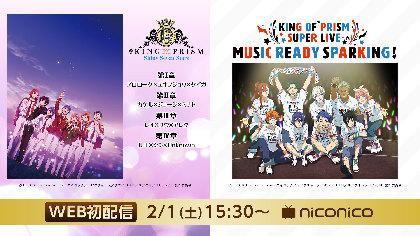 『キンプリ』ライブ前夜祭!劇場版『キンプリSSS』ニコ生で無料配信決定! キャスト陣出演のライブ映像も一挙放送