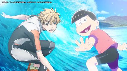 おそ松とマサキが海の上で出会う アニメ『おそ松さん』×『WAVE!!~サーフィンやっぺ!!~』コラボCM全3種放送