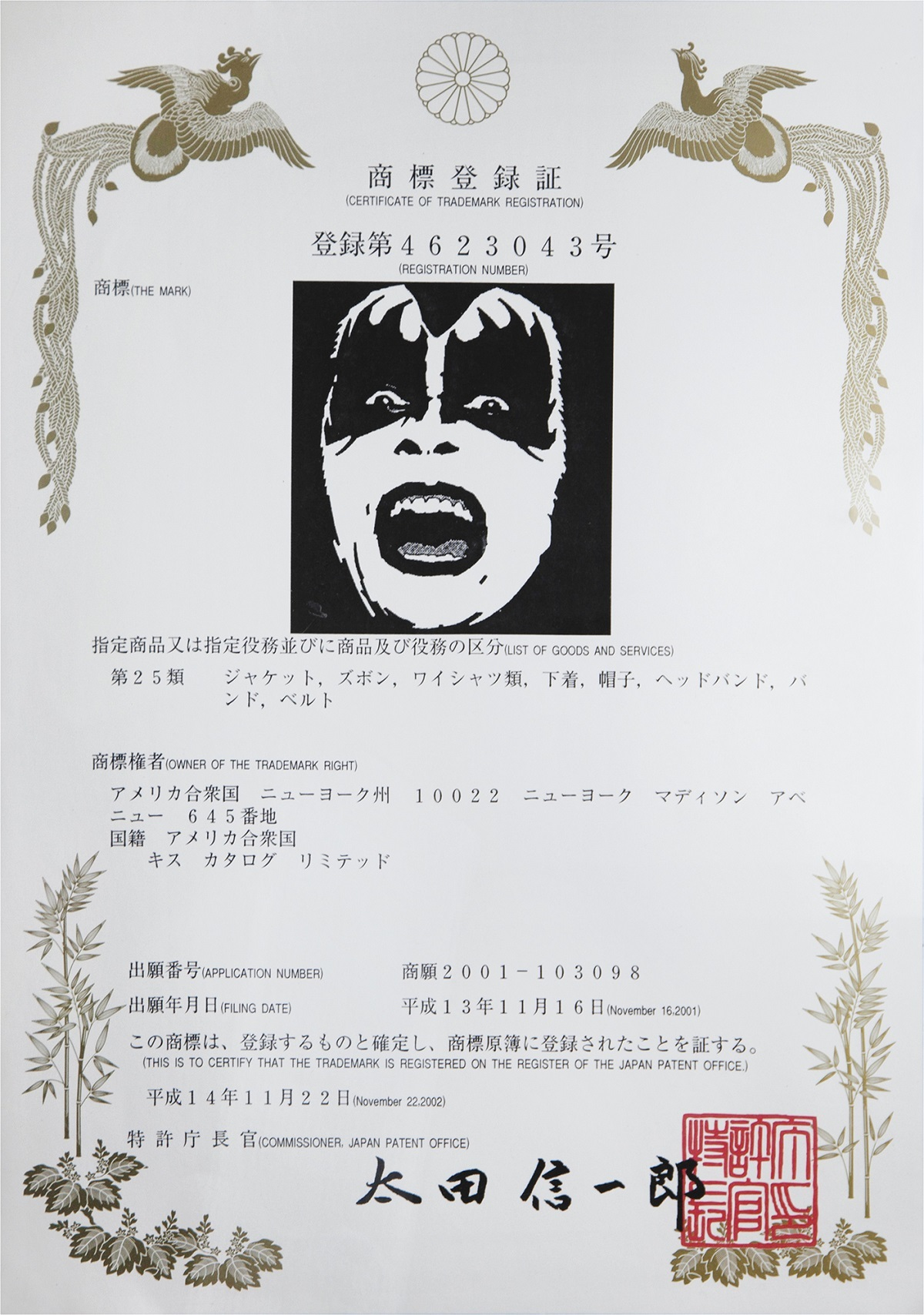 『KISS EXPO TOKYO 2016 ~地獄の博覧会~』展示物 KISSメイクの商標登録証明書